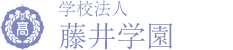学校法人藤井学園