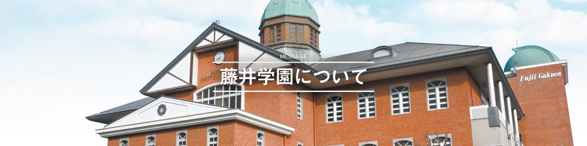 藤井学園について