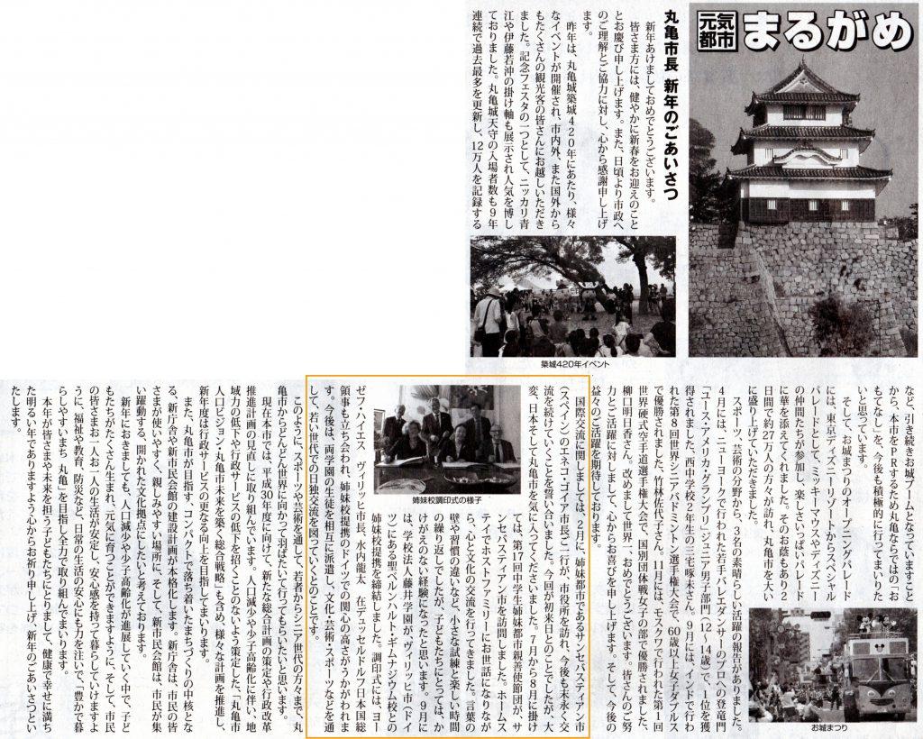 四国新聞H30.1.1