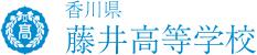 香川県藤井高等学校