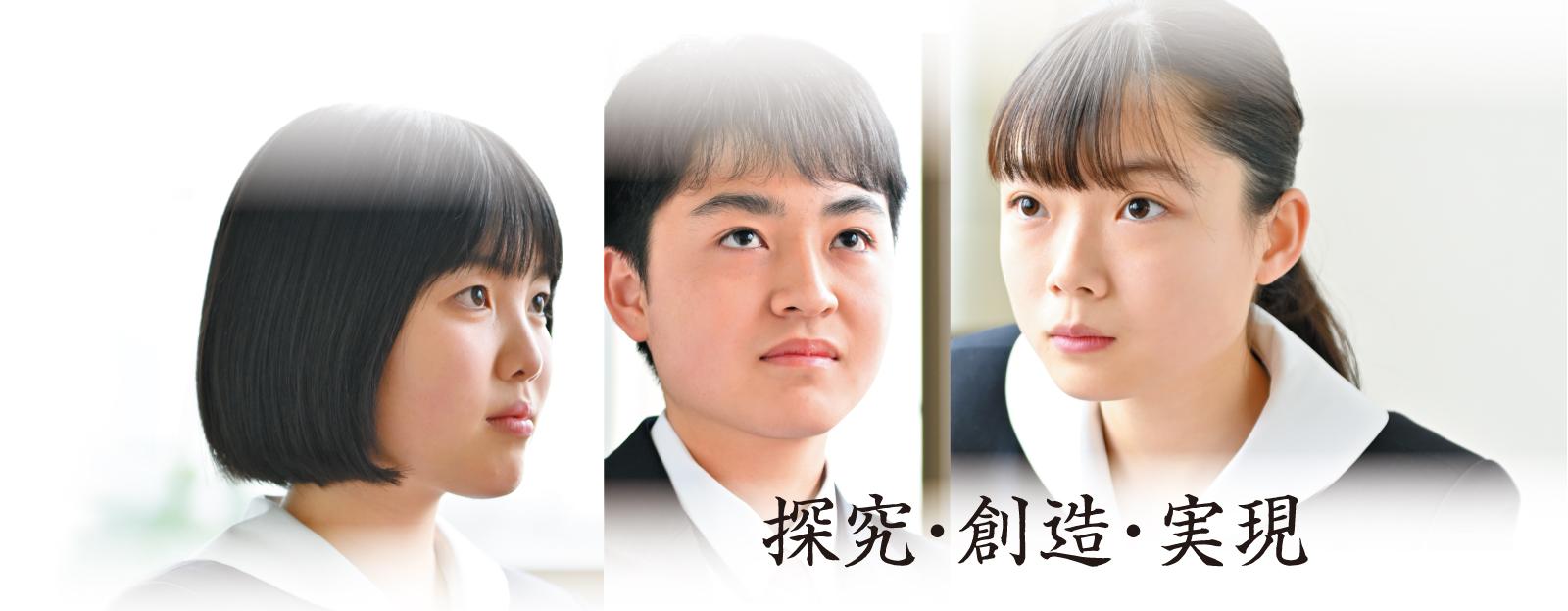 藤井中学校   探求・創造・実現