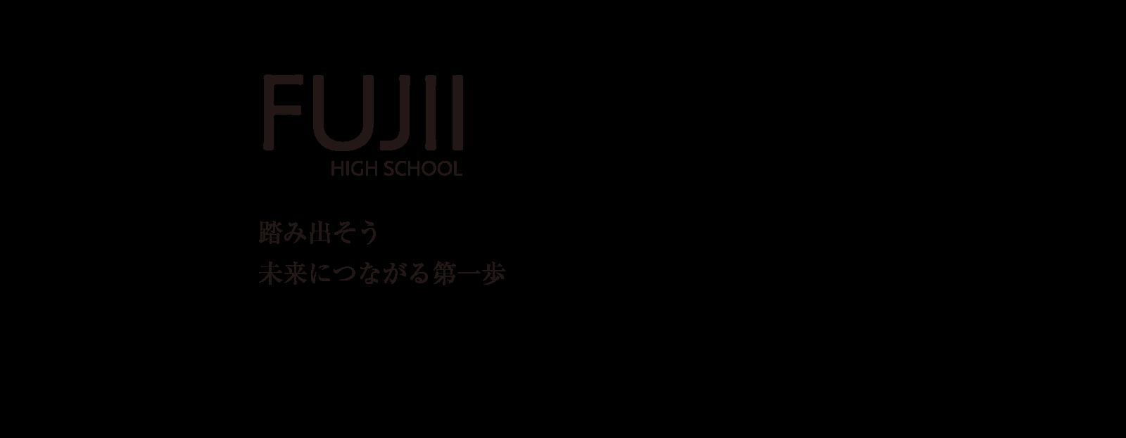 藤井高等学校   踏み出そう未来につながる第一歩