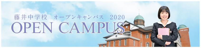 オープンキャンパス案内   藤井中学校オープンキャンパス
