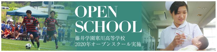 オープンキャンパス案内   寒川高等学校オープンスクール