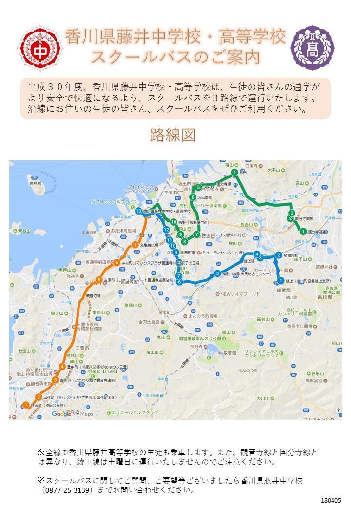 H30スクールバス路線図