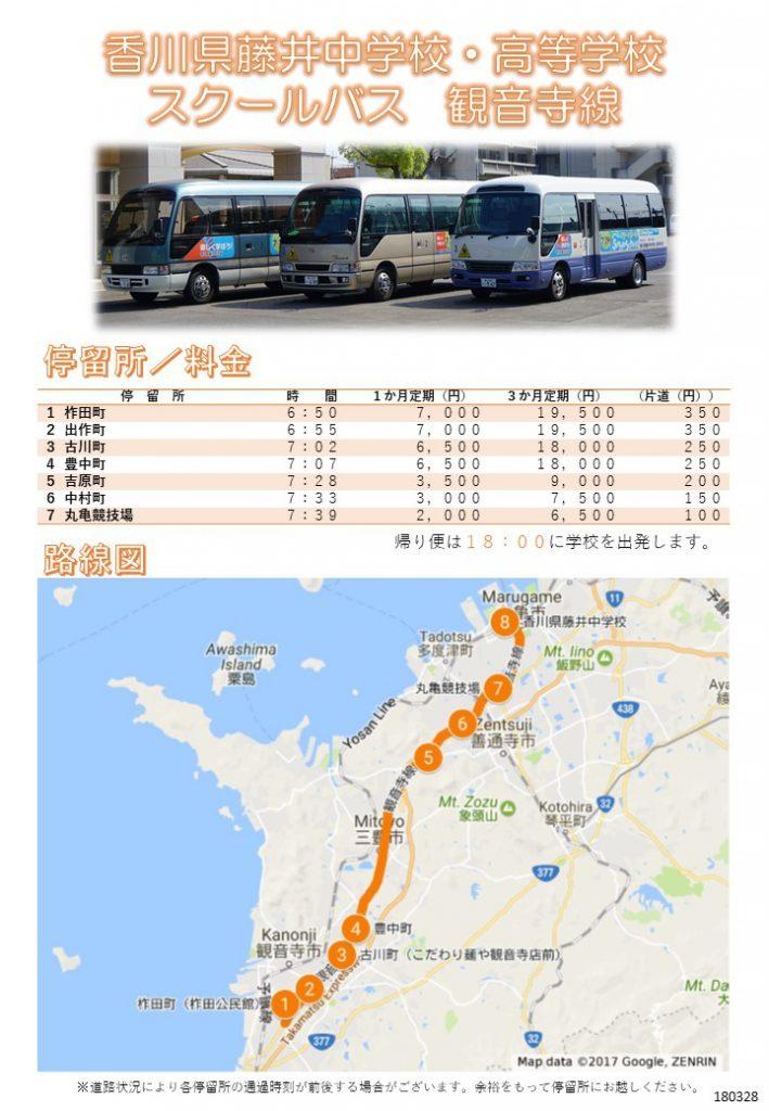 H30観音寺線