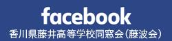 同窓会(藤波会)facebook