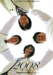 藤井中学校学校案内2008
