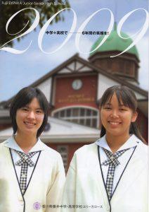 藤井中学校学校案内2009