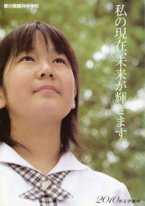 藤井中学校学校案内2010