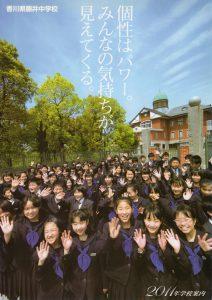 藤井中学校学校案内2011