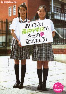 藤井中学校学校案内2012