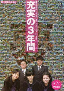 藤井中学校学校案内2013