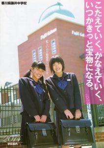 藤井中学校学校案内2014