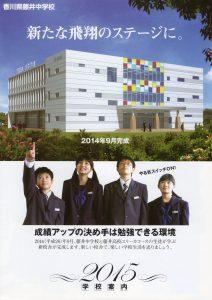 藤井中学校学校案内2015