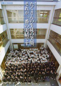 藤井中学校学校案内2016