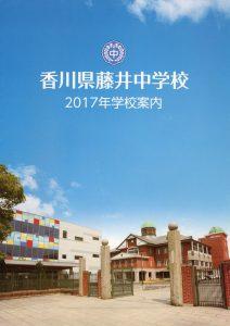 藤井中学校学校案内2017