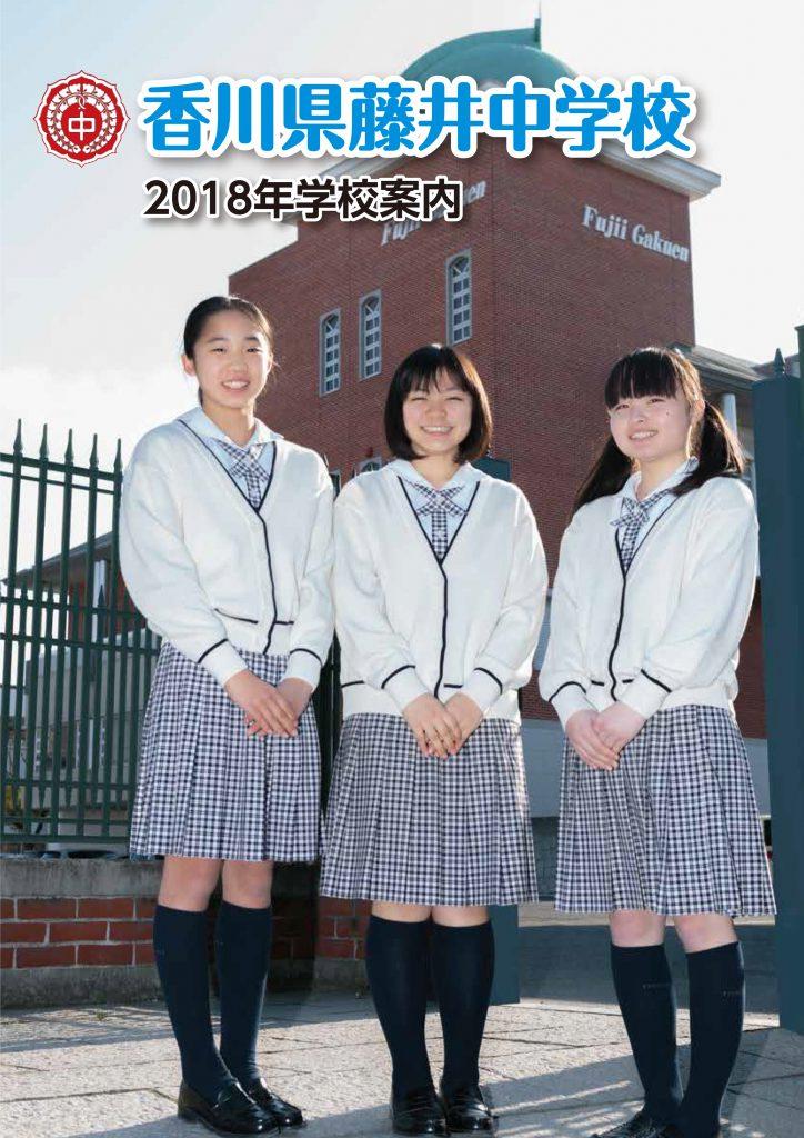 藤井中学校学校案内2018
