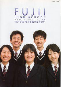 藤井高校学校案内2008