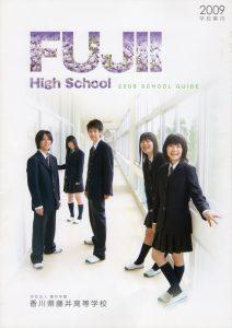 藤井高校学校案内2009