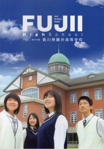 藤井高校学校案内2010
