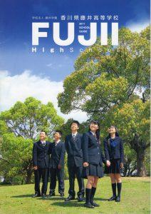 藤井高校学校案内2011