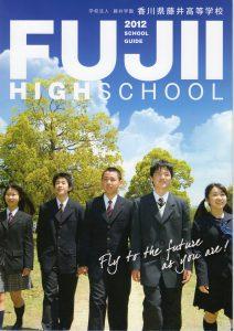 藤井高校学校案内2012