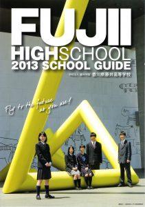 藤井高校学校案内2013