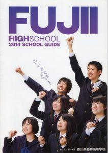 藤井高校学校案内2014