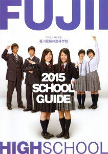 藤井高校学校案内2015