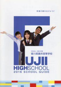 藤井高校学校案内2016