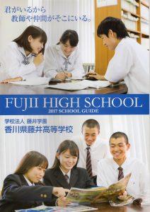 藤井高校学校案内2017