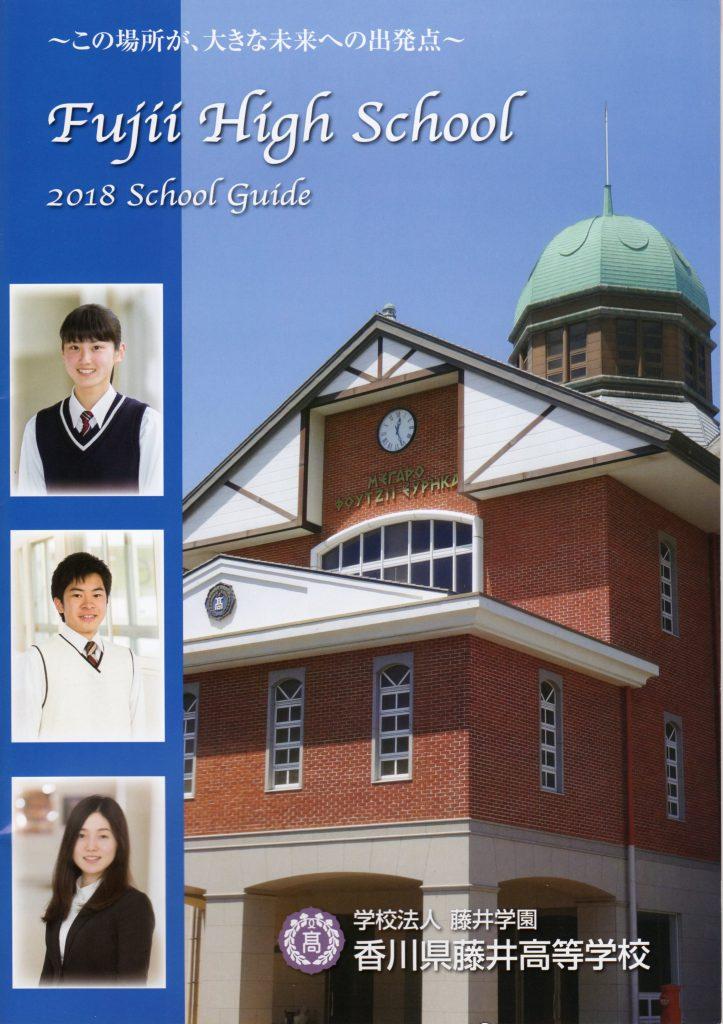 藤井高校学校案内2018