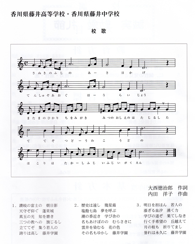 藤井学園校歌