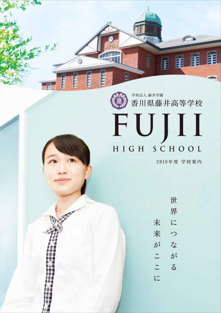 藤井高校学校案内2019