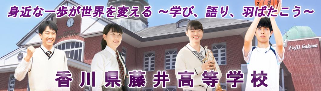 寒川 高校 香川